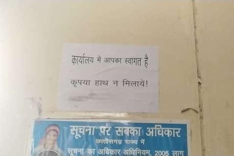 इस सरकारी दफ्तर में है अजीबो-गरीब फरमान, यहां लोगों को हाथ मिलाना मना है..