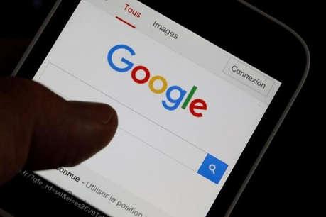 कैसे खत्म हो सकता है 'सर्च' पर गूगल का एकाधिकार