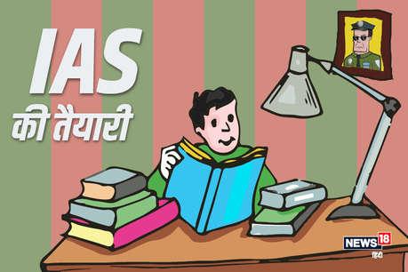 Success Tips: क्या आप भी बनना चाहते हैं IAS अधिकारी तो जानें क्या है पहली जरूरत