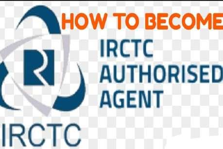 जानें कैसे बनें IRCTC एजेंट, एजेंट बनकर आप भी ऐसे कमा सकते हैं पैसे