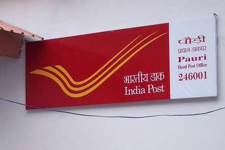 India Post Office Recruitment 2019: डाक विभाग ने ड्राइवर के पद पर निकाली वैकेंसी, जानिए योग्यता