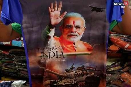 मोदी की फोटो छपी टी-शर्ट पहन कांवड़ ला रहे हैं भक्त, जिस पर लिखा है 'द किंग ऑफ इंडिया'
