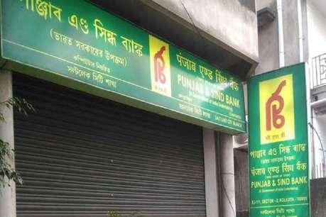 PNB, इलाहाबाद बैंक के बाद भूषण पावर ने अब इस सरकारी बैंक को लगाया 238 करोड़ का चूना