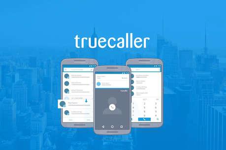 Truecaller यूज़र्स के परमिशन के बिना हो रहा है UPI रेजिस्ट्रेशन, कंपनी ने ऐसा करने की दी सलाह