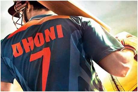 एम एस धोनी की जर्सी होगी रिटायर, कोई भारतीय खिलाड़ी नहीं पहनेगा 7 नंबर की किट!