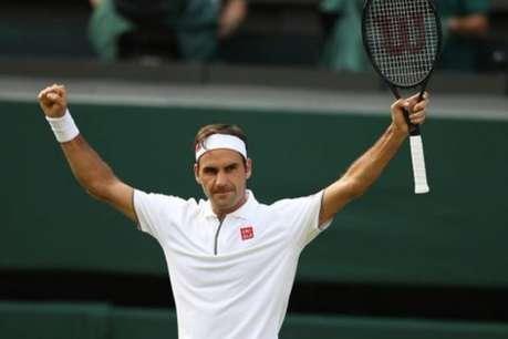 Wimbledon 2019: फेडरर ने लगाया जीत का 'शतक', रचा एक और इतिहास