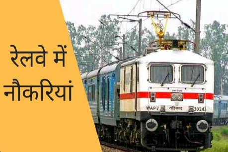 Railway Recruitment 2019: दसवीं पास के लिए रेलवे में  निकली नौकरी, जानें डिटेल्स
