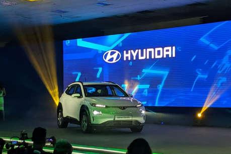 Live Update: Hyundai Kona इलेक्ट्रिक कार भारत में हुई लॉन्च, एक बार चार्ज करके चलेगी 452 Km