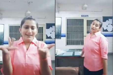 थाने में डांस करते हुए महिला कॉन्सटेबल ने TikTok पर डाला वीडियो, सस्पेंड