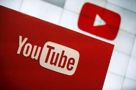 YouTube के 'रिकमेंडेशन वीडियो' से हैं परेशान तो अपनाएं ये तरीका
