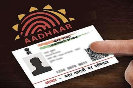 बैंक खातों और मोबाइल कनेक्शन के लिए AADHAR जरूरी नहीं, आधार संशोधन बिल लोकसभा में पास