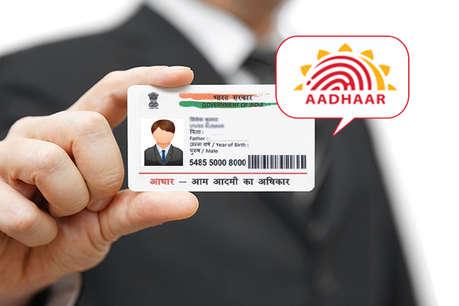 अब चोरी नहीं होगी Aadhaar की डिटेल्स, UIDAI ने दी सेफ करने की जानकारी