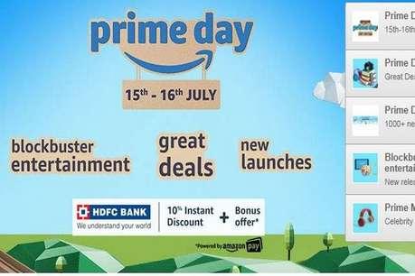 Amazon Prime Day Sale 2019: हो जाएं तैयार, इन 5 स्मार्ट गैजेट्स पर पाएं 50% तक का डिस्काउंट