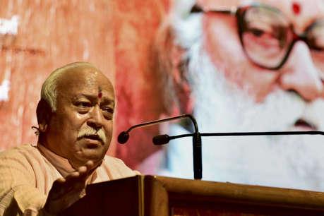 भारत को जानने के लिए संस्कृत का ज्ञान होना जरूरी : मोहन भागवत
