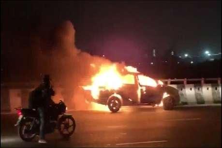 चलती एसयूवी कार में लगी आग, ऑटोमेटिक गेट लॉक होने से ड्राइवर जलकर मरा