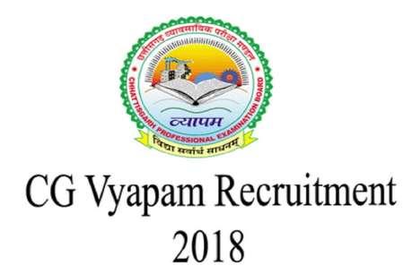 Chattisgarh CG Vyapam Sub Engineer Result 2018: छत्तीसगढ़ सीजी व्यापम ने जारी किया सब इंजीनियर परीक्षा परिणाम 2018, ऐसे करें डाउनलोड