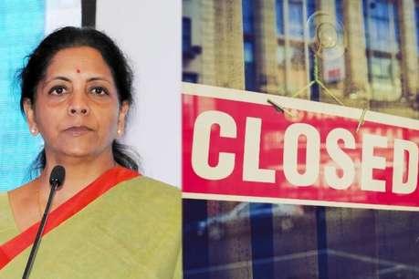 मोदी सरकार ने बंद कीं 6 लाख से ज्यादा कंपनियां, संसद में दी जानकारी
