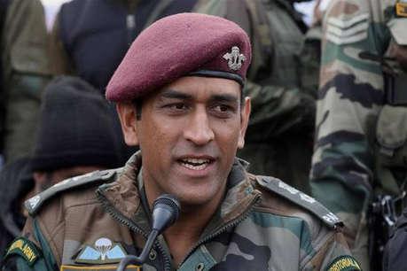 एमएस धोनी के सेना में जाने पर 'दीवाने' हुए दिग्गज, गंभीर बोले- कमाल कर दिया
