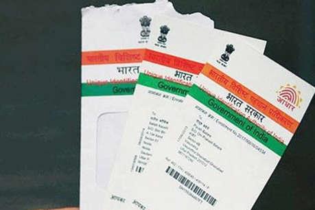 Crime: 500 रुपए लेकर 15 मिनट में बनाकर दे रहा था फर्जी आधार कार्ड, दुकान हुई सील