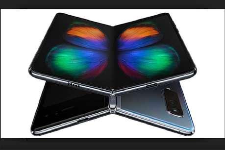 किताब की तरह मुड़ने वाले Samsung के इस फोन ने पास किए सारे टेस्ट, लॉन्च के लिए तैयार