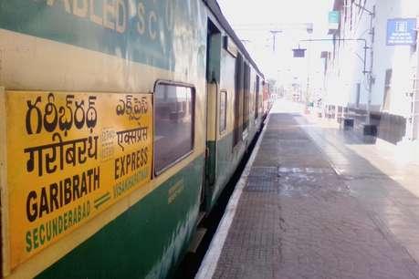 'गरीब रथ' ट्रेन को बंद करने की अटकलों पर विराम, रेल मंत्रालय ने दिया स्पष्टीकरण