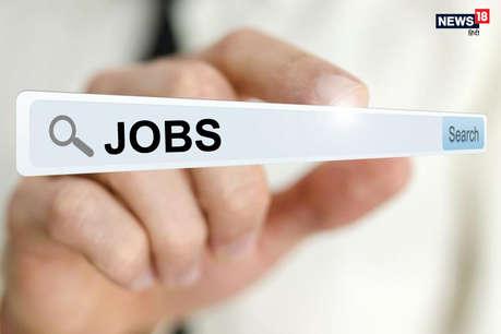 Government Job Alert: 10वीं और 12वीं पास के लिए सरकारी नौकरी का मौका, जानें क्या होगी सैलरी