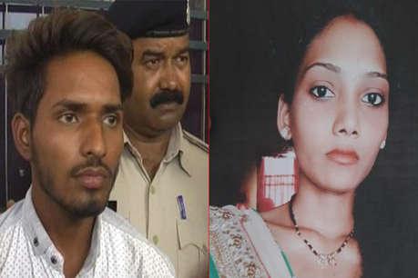दुनिया से लड़कर की अंतरजातीय शादी, बेइज्जती के डर से 5 महीने में कर दी पत्नी की हत्या