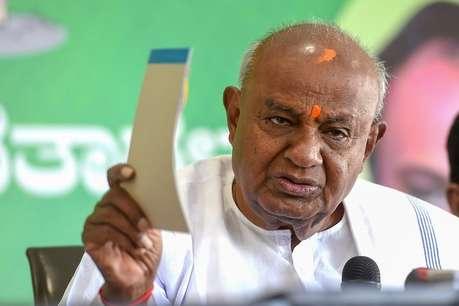 कर्नाटक: खतरे में कांग्रेस-JDS गठबंधन? देवगौड़ा बोले- कांग्रेस आलाकमान तय करेगा भविष्य!