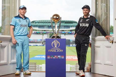 CWC Final 2019: क्रिकेट का जनक इंग्लैंड या अंडरडॉग न्यूजीलैंड में जो भी जीता बनाएगा इतिहास
