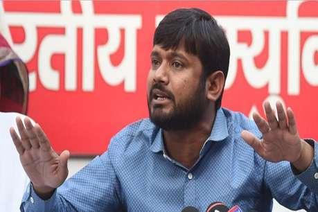 कन्हैया पर केस चलाने के लिए दिल्ली पुलिस को 2 महीने में लेनी होगी आवश्यक मंजूरी: अदालत