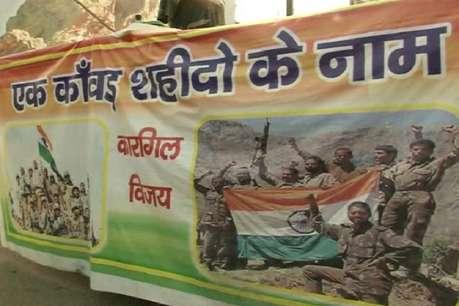 कांवड़ यात्रा में देशभक्ति का रंग, 101 फीट लंबी कांवड़ से पुलवामा शहीदों को श्रद्धांजलि