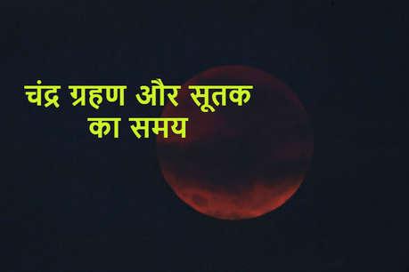 Lunar Eclipse 2019: इस समय देखा जा सकेगा भारत में चंद्र ग्रहण, जानिए कब लगेगा सूतक