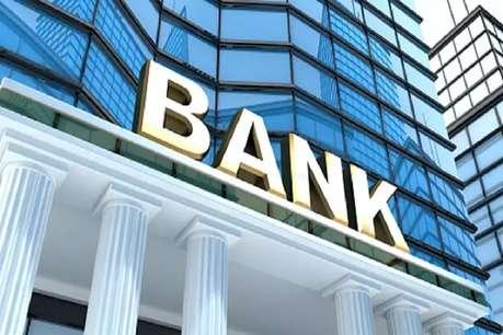 आज से 50 साल पहले ये प्राइवेट बैंक बन गए थे सरकारी बैंक!