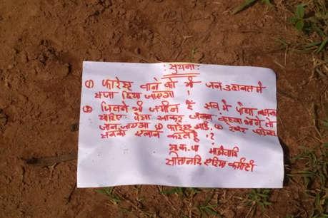 नक्सलियों ने लगाया ''लाल पर्चा'', वन विभाग के कर्मचारियों को दी जान से मारने की खुली धमकी