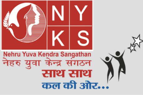 नेहरू युवा केंद्र संगठन ने निकाली 337 वैकेंसी, जानें कैसे करें अप्लाई