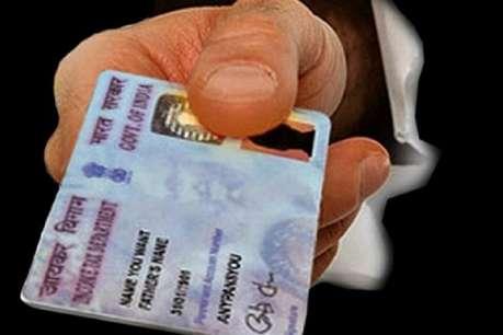 नहीं है PAN कार्ड तो अटक जाएंगे आपके ये जरूरी काम, जानिए 101 रुपए में कैसे बनता है पैन कार्ड