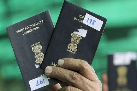 ऑनलाइन फ्रॉड: पासपोर्ट बनाने वाली इन फर्जी वेबसाइट से रहें सावधान! लग सकता है चूना