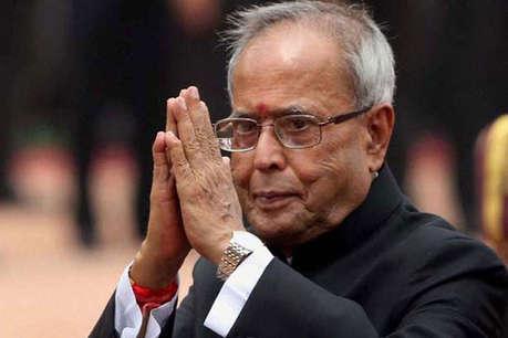 पूर्व राष्ट्रपति प्रणब मुखर्जी को 8 अगस्त को मिलेगा भारत रत्न