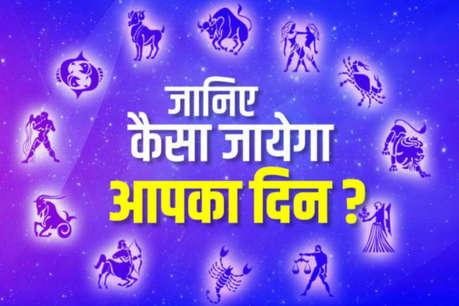 राशिफल 7 जुलाई, Aaj Ka Rashifal: इस राशि वाले प्रेमी से रहें दूर, गुस्से में टूट सकता है रिश्ता