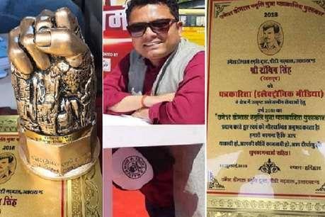 इलेक्ट्रॉनिक मीडिया रिपोर्टिंग के लिए रॉबिन सिंह चौहान को 29वां उमेश डोभाल स्मृति सम्मान