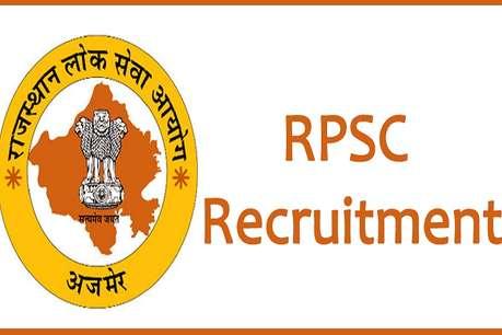 RPSC FDO AFDO Recruitment 2019: RPSC ने FDO और AFDO के पदों पर निकाली भर्ती, जानें कितनी होगी सैलरी