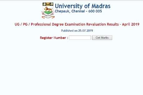 Madras University revaluation results 2019: इस डायरेक्ट लिंक पर चेक करें UG और PG का रीवैल्यूएशन परिणाम
