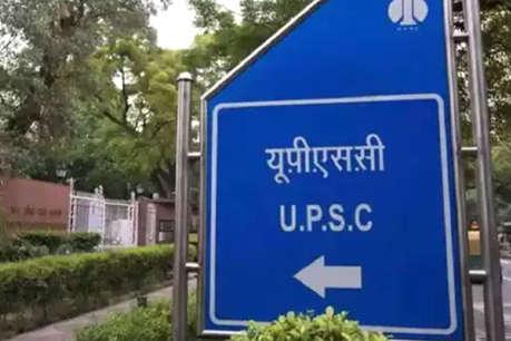 UPSC ने 7th Pay कमीशन के अंतर्गत निकाली वैकेंसी, चेक करें ज़रूरी डिटेल