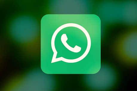 Whatsapp पर घूम रहा है ये फेक मैसेज, गलती से भी न हों इसका शिकार