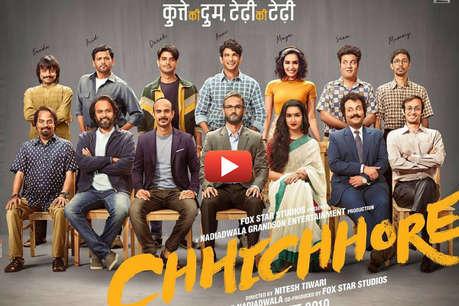 Chhichhore Trailer: गालियों से शुरुआत, जवानी से लेकर बुढ़ापे तक धमाकेदार कॉमेडी