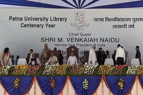 उप राष्ट्रपति के सामने छलका नीतीश का दर्द, पटना यूनिवर्सिटी के लिए मांगा केंद्रीय विश्वविद्यालय का दर्जा