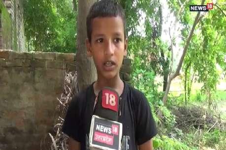 UP: कक्षा 5 के छात्र को सरकारी स्कूल ने बताया 'चरित्रहीन'