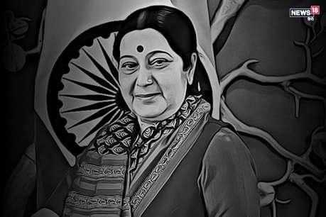 RIP Sushma Swaraj: आज दोपहर 4 बजे राजकीय सम्मान के साथ होगा सुषमा स्वराज का अंतिम संस्कार