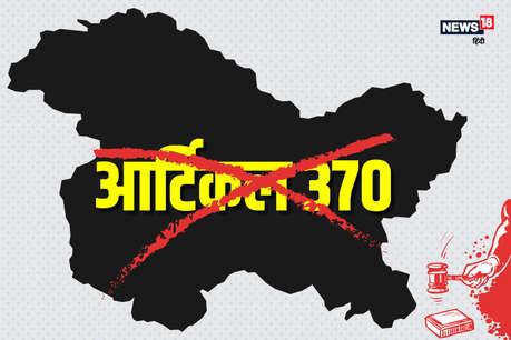 कश्मीर में खत्म लेकिन इन 11 राज्यों को हासिल है विशेष दर्जा