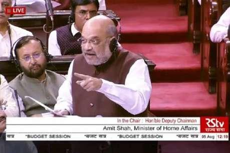 जम्मू-कश्मीर से आर्टिकल 370 हटाने संबंधित प्रावधानों और विधेयक को राज्यसभा की मंजूरी